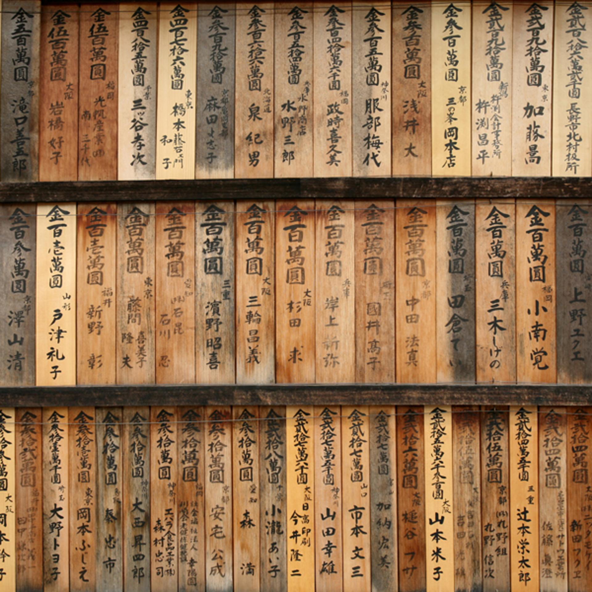 Wooden Tablets, Fushimi Inari Shrine, Japan by Cora Edmonds