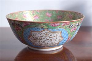 CANTON FOR PERSIAN MARKET SMALL BOWL WITH ISLAMIC INSCRIPTION , Guangxu Period, circa 1854